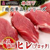 林SPF豚肉単品チョイス:ヒレ(ブロック)メイン