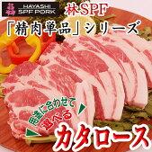 林SPF豚肉単品チョイス:カタロースメイン