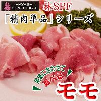 林SPF豚肉単品チョイス:モモメイン