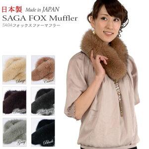 日本製SAGA FOX使用 ボリューム満点のフォックスマフラーファー マフラー SAGA 日本製 フォック...
