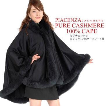 カシミヤ 100% ケープ SAGA フォックス ファー トリミング フード付き PIACENZA 日本製 (KC0083)レディース 毛皮 イタリア カシミヤ100% カシミア ladies 女性用 結婚式 フォーマル フォックスファー fur ファー付きケープ リアルファー
