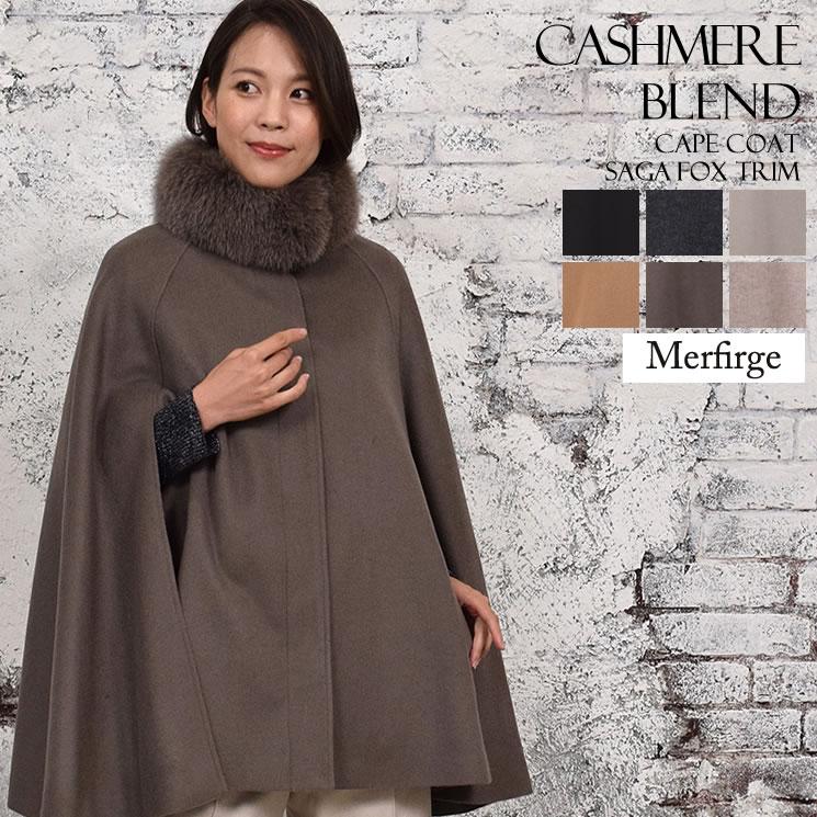 レディースファッション, コート・ジャケット Merfirge SAGA (CA2116) SAGA 30 40 50