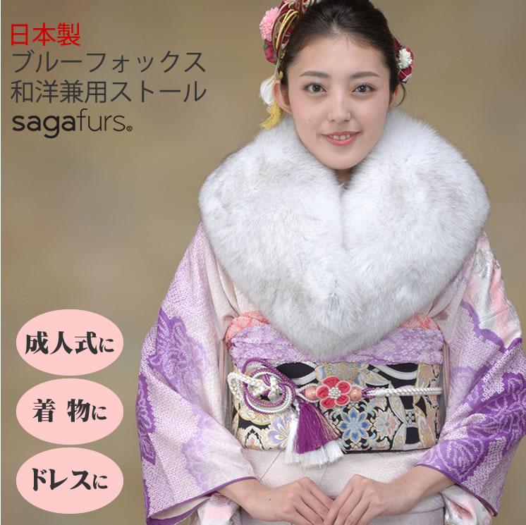 和装小物, ショール  SAGA (FS0046)() !!