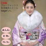 日本製 成人式 ショール ブルー フォックス 振袖 着物 和装 ファー SAGA ストール (FS0046)レディース 送料無料!! 毛皮 ファー ファーストール 結婚式 成人式 晴れ着 和服 フォックスファーショール