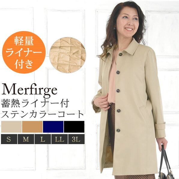 Merfirge 蓄熱ライナー付ステンカラーコート90cm丈 花粉対策・弱撥水加工 (LC3153)レディースビジネストレンチ