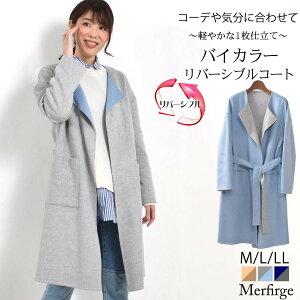 [Merfirge]ウール混 ダブル フェイス ラップノーカラー コート リバーシブル (WP3132)メルファージュ ウール ダブルフェイス レディース コート ジャケット ノーカラー ラップコート オアウター ロング丈