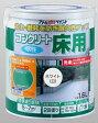 アトムペイント(塗料/ペンキ)水性コンクリート床用0.7L ホワイト(白)