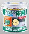 アトムペイント(塗料/ペンキ)水性コンクリート床用0.7L アイボリー
