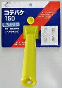 コテバケ150mm
