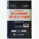 クレオソートRこげ茶14kg
