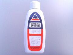 アクリル板研磨剤(アクリルサンデー)