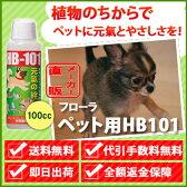 【送料無料】【メーカー直販店】ペットの健康増進に「ペットにも使えるHB-101」【100cc】HB101