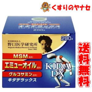 KIDAキダデラックス200g/塗るグルコサミン、エミューオイル/キダクリーム・エミュークリーム/送料無料/今ならおまけ5g付