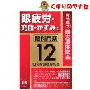 【ネコポス対応】眼科用薬クールティアV12 15ml/【第2類医薬品】