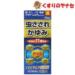 【第2類医薬品】キュルミナンEX11液 40mL|780円(税抜)