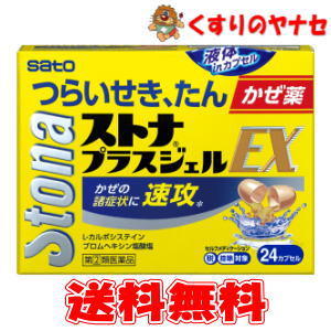 風邪, 指定第二類医薬品  EX 24 2