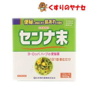 日本薬局方 センナ末 500g/【指定第2類医薬品】