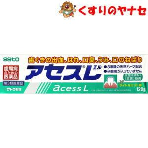 宅急便コンパクト対応 佐藤製薬アセスL120g/ 第3類医薬品