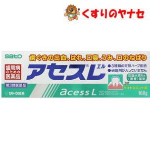 宅急便コンパクト対応 佐藤製薬アセスL160g/ 第3類医薬品