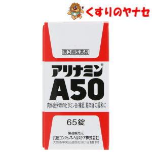 ※お取り寄せ品 宅急便コンパクト対応 アリナミンA5065錠/ 第3類医薬品