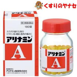 タケダアリナミンA180錠/ 第3類医薬品
