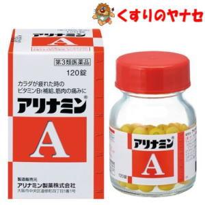 タケダアリナミンA120錠/ 第3類医薬品