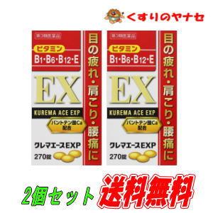 クレマエースEXP270錠×2個セット/ 第3類医薬品 /アリナミンEXプラスと同成分