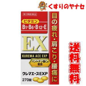 クレマエースEXP270錠/ 第3類医薬品 /アリナミンEXプラスと同成分