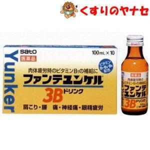 ファンテユンケル100ml×10本/【第3類医薬品】/ノンカフェイン