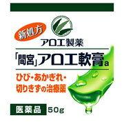 【第3類医薬品】「間宮」アロエ軟膏 50g 【小林製薬】【常備薬/キズ薬】
