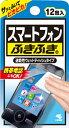 ■スマートフォンふきふき 【12包】 (小林製薬)