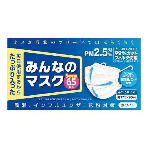 みんなのマスク ふつうサイズ 【65枚】(原田産業)【衛生用品/マスク】