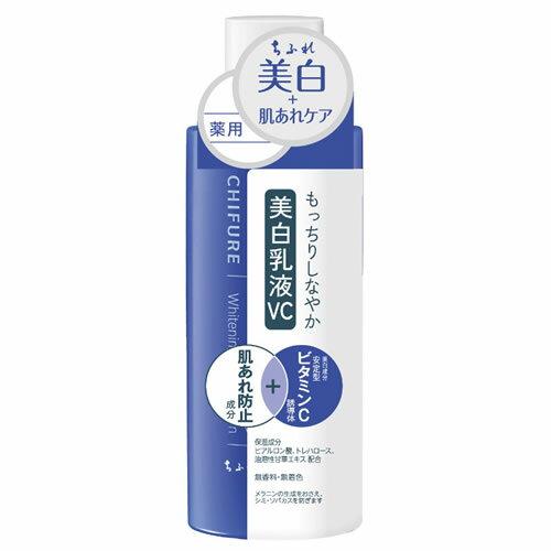ちふれ化粧品 美白乳液 VC 150ML (医薬部外品)