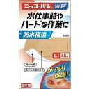 ニッコーバンWP No.509 Lサイズ 【45枚入】(日廣薬品)