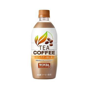 (取り寄せ商品納期1週間)WONDA(ワンダ) TEA COFFEE(ティーコーヒー) カフェラテ×焙じ茶  【525mlPET×24本】(アサヒ飲料)