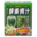 おいしい酵素青汁 【24包】(ジャパンギャルズSC)【生活習慣病改善/緑黄食食品】