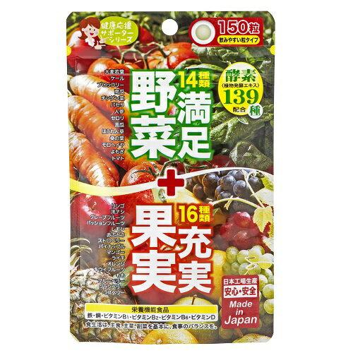 満足野菜+充実果実 酵素MIX 【150粒】(ジャパンギャルズSC)