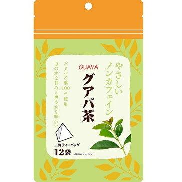 やさしいノンカフェイン グアバ茶 【12袋入】(リブ・ラボラトリーズ)【健康茶/血糖】