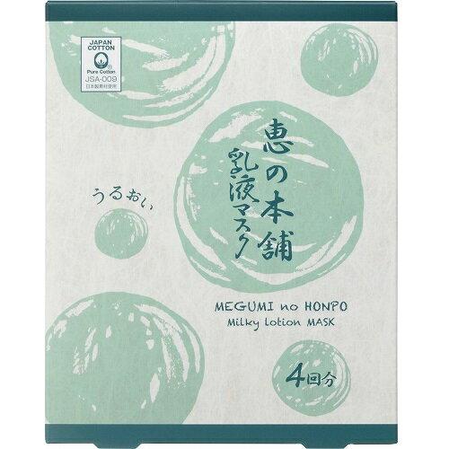 恵の本舗 うるおい乳液マスク 4回分 【30ml×4枚】(セイイビューティー)