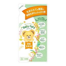 ベビーファーファ 濃縮柔軟剤 詰替用  【540ml 】(NSファーファ・ジャパン)