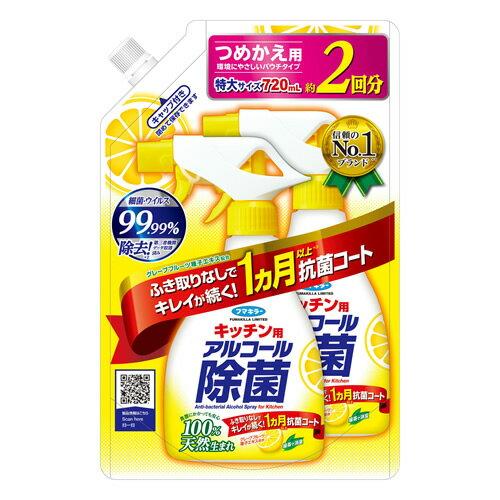 キッチン用 アルコール除菌スプレー 詰替用  【720ml】(フマキラー)