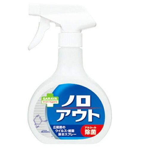 スマートハイジーン ノロアウト ウイルス・細菌除菌スプレー 【400ml】(サラヤ)