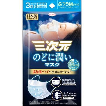 三次元のどに潤いマスク ふつうMサイズ 【3枚】(興和新薬)