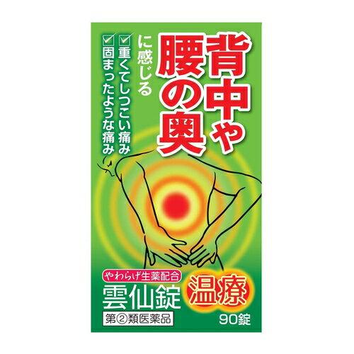 【第(2)類医薬品】雲仙錠 【90錠】(摩耶堂製)