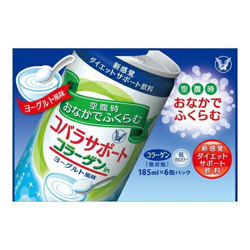 コバラサポート コラーゲンin ヨーグルト風味 【185mL×6缶】(大正製薬)