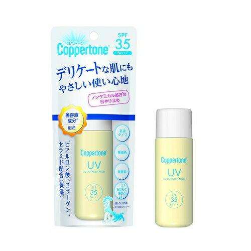コパトーンUVカットミルクマイルド 【40mL 】(大正製薬)