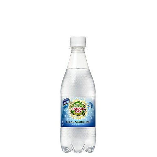 【送料無料】カナダドライクリアスパークリング 【500ml×24本入】【コカ・コーラ...