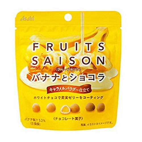 フルーツセゾン バナナとショコラ 【45g×8個】(アサヒグループ食品)