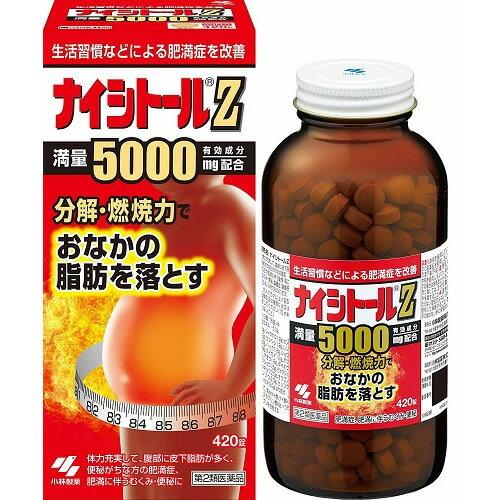 (期間限定)【第2類医薬品】ナイシトールZ 【420錠】(小林製薬)