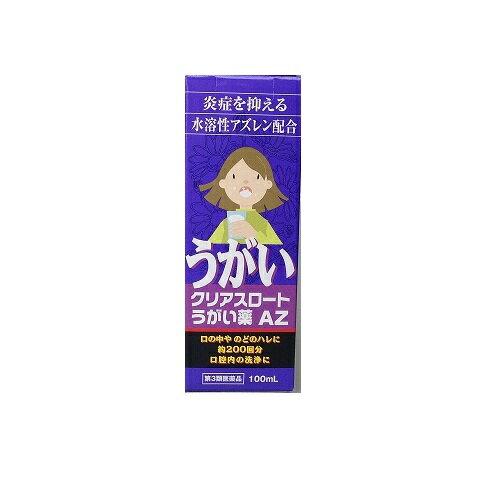 【第3類医薬品】クリアスロートうがい薬AZ【100ml】(白金製薬)
